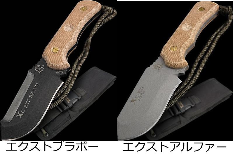 画像: エクストラブラボー サバイバルナイフ
