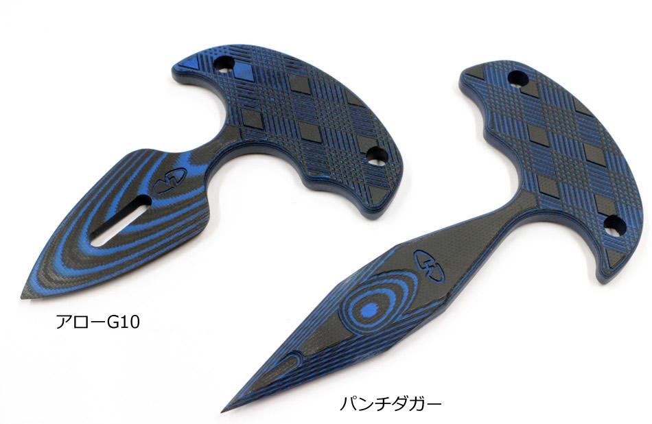 画像1: VZ エクティシブ G10非金属ダガーパンチナイフ